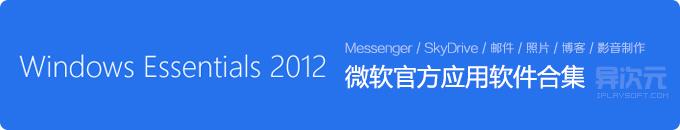 微软 Windows Live Essentials 2012 免费软件集中文正式版下载