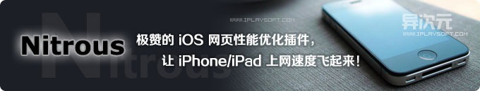 Nitrous - 极赞的 iOS 网页性能优化插件,让 iPhone/iPad 上网速度飞起来! (强烈推荐)