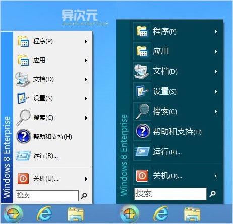 Windows 8 使用经典菜单