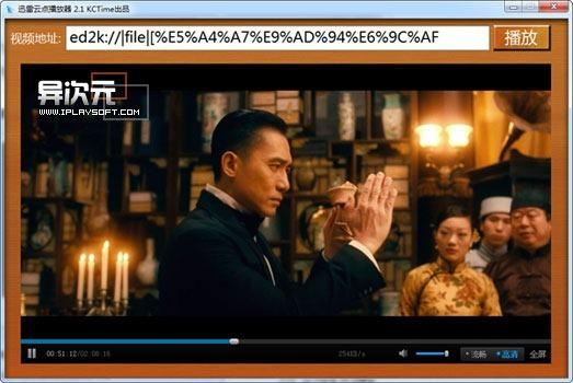 无需迅雷会员,直接输入下载地址后在线播放720P高清《大魔术师》