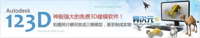 Autodesk 123D 神般强大的软件?轻松将照片变成3D模型并制作成实物 (傻瓜式三维建模工具)