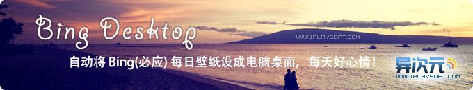 "Bing Desktop - 自动下载微软 Bing(必应) 网站的精美高清""每日壁纸""并设成电脑桌面"