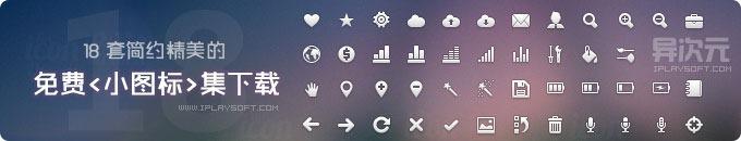 精选 18 套简约精美的免费 Icons 小图标集素材打包下载