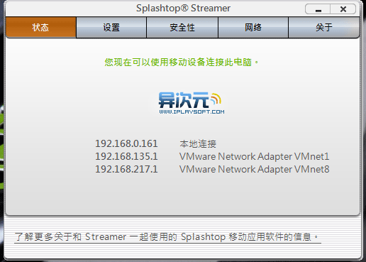Streamer 服务端界面