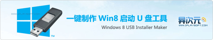 Windows 8 USB Installer Maker - 用U盘装Win8!免费一键制作Win8启动U盘安装盘的工具