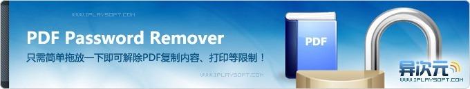 PDF Password Remover - 超简单易用!只需拖放即可破解PDF复制文字、打印等保护限制!