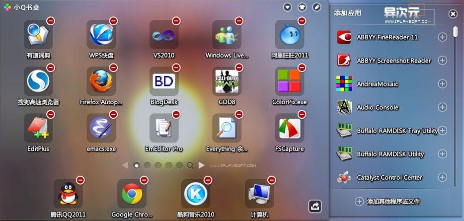 像 iPad 一样管理桌面图标