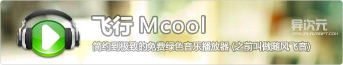 飞行 (随风飞音) Mcool - 简洁到极致的绿色音乐播放器 (真心好用!完美支持Win8)