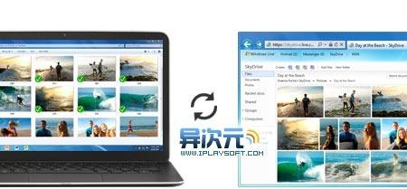 SkyDrive 同步