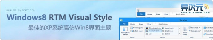 Windows8 RTM Visual Style - 最佳的XP系统高仿Win8界面主题下载!