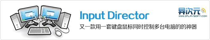 Input Director - 又一款用一套键盘鼠标同时控制多台电脑的免费实用工具!