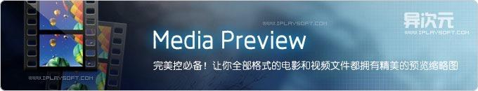 Media Preview - 全能格式视频文件预览缩略图支持插件,让电影视频文件显示得更精美!