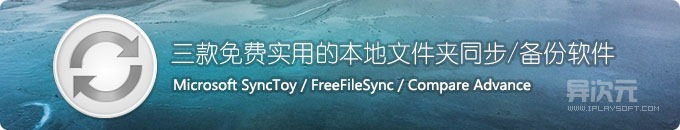 三款免费实用的本地文件夹同步/备份软件推荐 (SyncToy/FreeFileSync/Compare Advance)