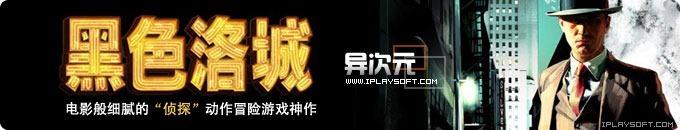 """黑色洛城中文汉化版 - 电影般细腻的""""侦探类""""动作冒险游戏神作! (附剧情解说高清视频)"""