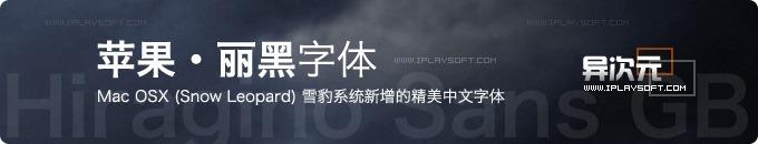 苹果丽黑字体下载 Hiragino Sans GB W3/W6 (苹果 Mac OSX 雪豹系统自带精美字体)