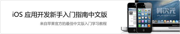 苹果 iOS 移动应用开发新手入门指南教程中文版 (官方最佳编程入门学习资料)