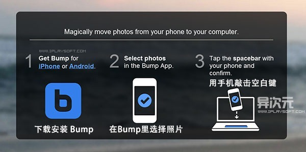 Bump 无线传送图片到电脑