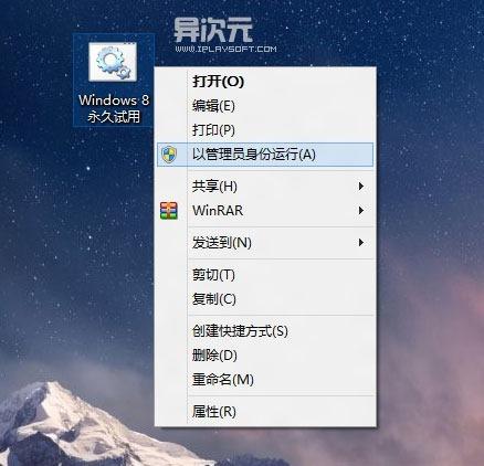 Windows8 永久免费试用补丁