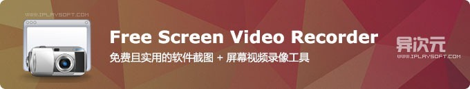 Free Screen Video Recorder - 免费且实用的软件截图+屏幕视频录像工具