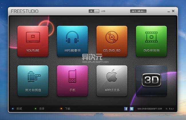 DVDVideoSoft Free Studio 软件截图