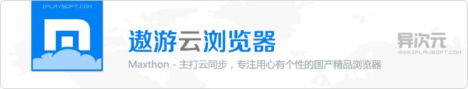 傲游云浏览器 4.3 正式版下载 - 视频广告快进屏蔽 / 多平台无缝切换同步 / 云推送