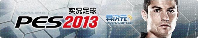 实况足球 2013 (PES2013) PC中文汉化试玩版硬盘版下载