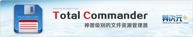 Total Commander - 神器级别的文件资源管理器,优秀到难以用言语去传达?!