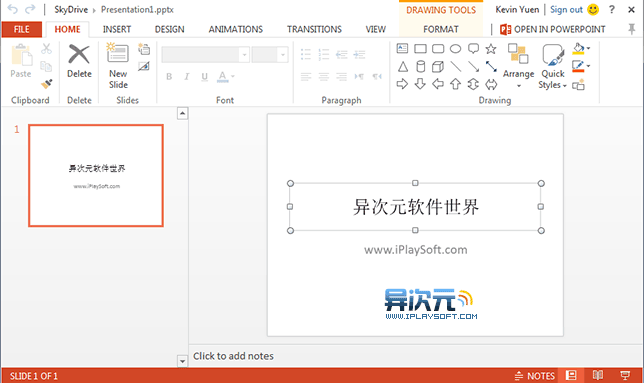 PowerPoint 2013 网页版