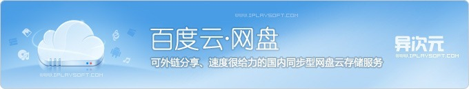 百度云网盘 - 可外链分享且速度很给力的国内同步网盘云存储服务