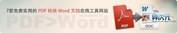 7款免费实用的PDF转换成Word文档在线工具网站,值得你收藏!PDF to Word (doc/docx)