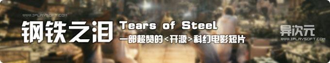 钢铁之泪 (Tears of Steel) - 超赞的开源科幻CG微电影短片!1080P全高清+中文字幕下载