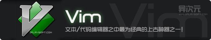 Vim - 文本/代码编辑器之中最为优秀经典的上古神器!强大、高效、免费开源且跨平台!