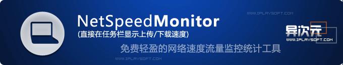 NetSpeedMonitor - 免费轻盈的网络速度流量监控统计工具 (在任务栏显示上传/下载速度)