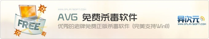 AVG 2013 杀毒软件中文版下载 - 优秀老牌的免费正版杀毒软件 (完美支持Win8)