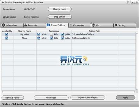 添加电影、音乐所在的文件夹,并指定哪些用户能看见它们
