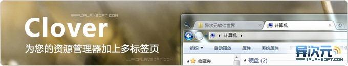 Clover - 让你的Windows资源管理器拥有像谷歌浏览器一样好用的多标签页!