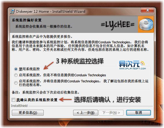 Diskeeper 安装