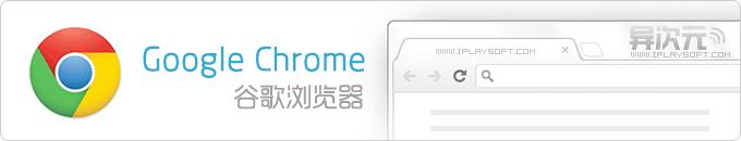 Google Chrome 谷歌浏览器下载 - 简约、稳定、扩展丰富且性能极强悍的新一代网页浏览器