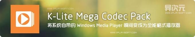 K-Lite Mega Codec Pack - 将自带 Windows Media Player 打造成为全能格式视频播放器