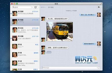 iMessage 可以让你的Mac电脑收发图文短信