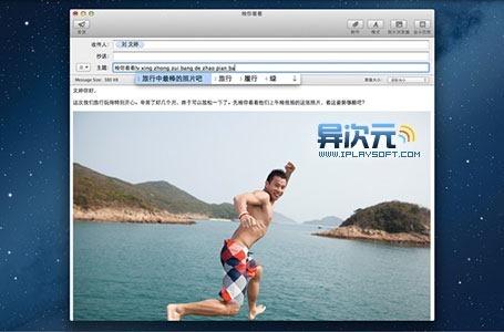 改进过的中文输入法与Mail应用