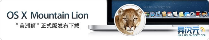 苹果电脑最新 Mac OSX Mountain Lion 操作系统正式版下载