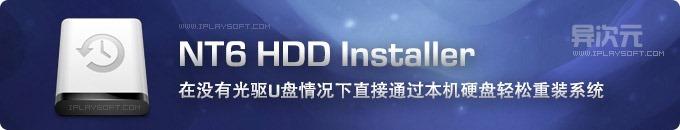 NT6 HDD Installer 使用教程 - 没有光驱U盘情况下通过硬盘重装安装系统 (支持Win10/8/7)