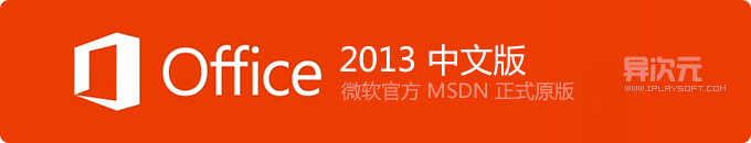 Office 2013 Pro Plus 专业增强版 MSDN 官方简体中文正式版原版微软下载