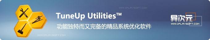 TuneUp Utilities 2012 - 德国制作的功能独特而又完备的精品 Windows 系统优化软件