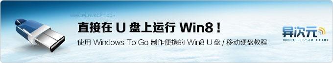 在U盘上运行Win8!使用 Windows To Go 制作便携的 Win8 U盘/移动硬盘教程 (视频)