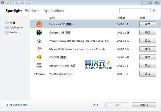 Microsoft Web 平台安装程序
