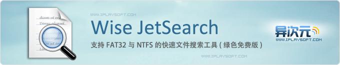 Wise JetSearch - 支持FAT32与NTFS硬盘的快速文件搜索工具 (绿色免费版)