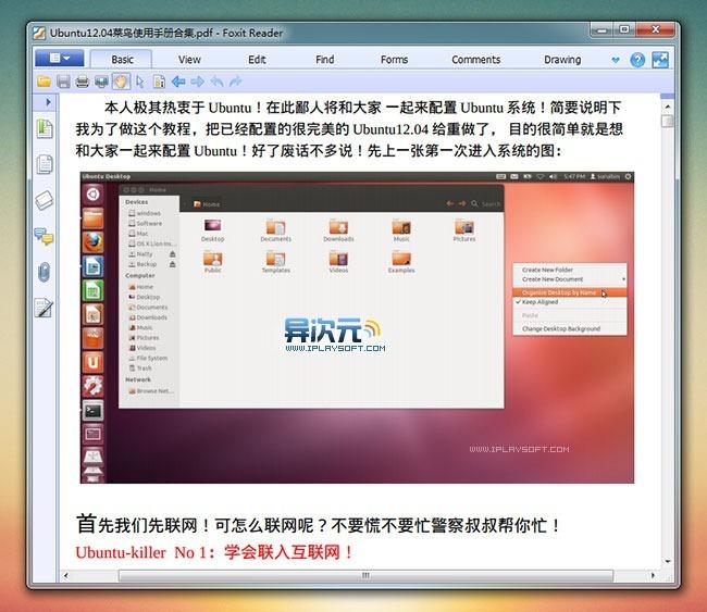 Ubuntu 菜鸟完全使用手册全集