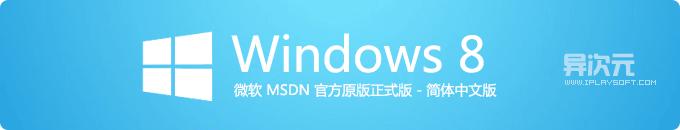 Windows 8 MSDN 简体中文正式版下载地址发布 (专业版/企业版官方原版镜像)